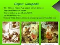 1839 - 1842 роки. Ухвалою Ради Академії мистецтв Шевченко одержує срібні меда...