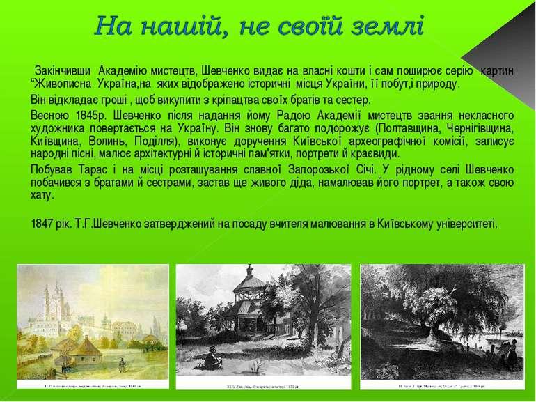 Закінчивши Академію мистецтв, Шевченко видає на власні кошти і сам поширює се...