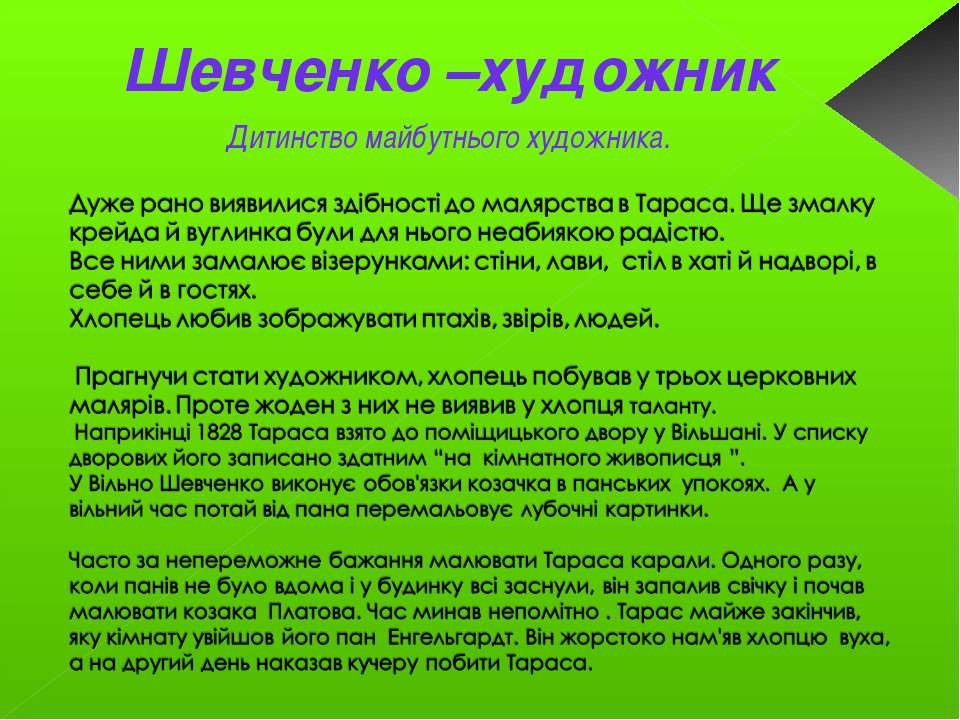 Шевченко –художник Дитинство майбутнього художника.