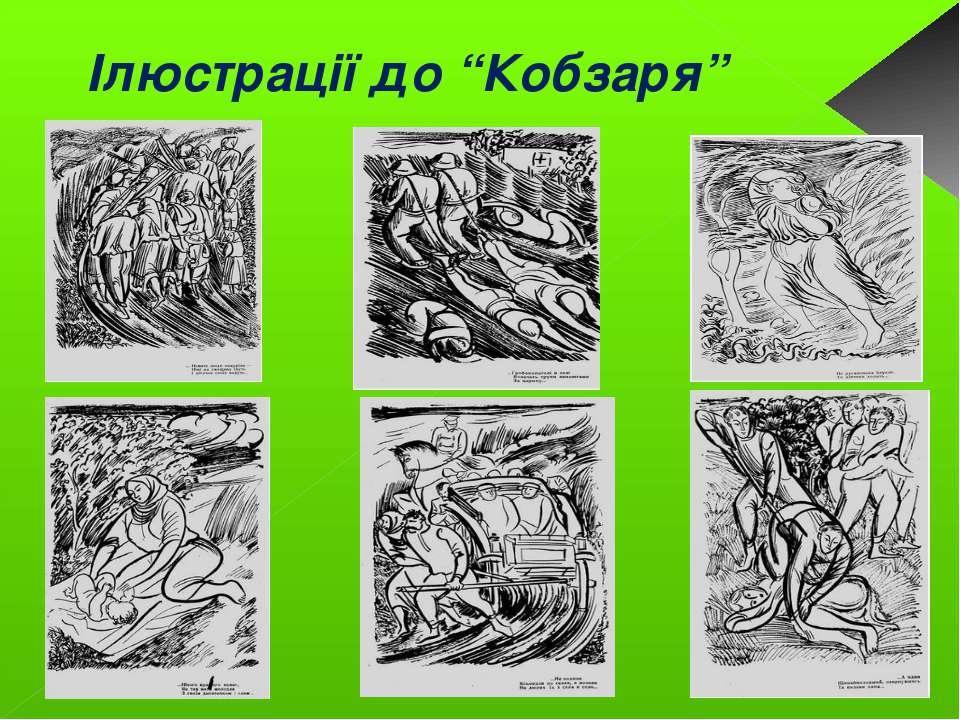 """Ілюстрації до """"Кобзаря"""""""