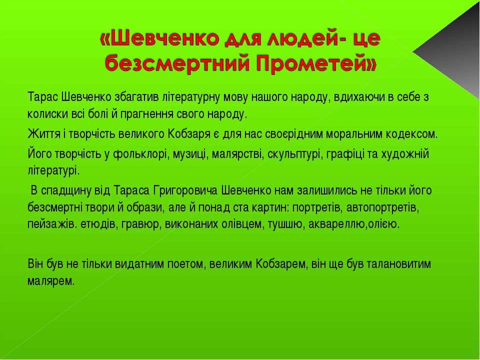 Тарас Шевченко збагатив літературну мову нашого народу, вдихаючи в себе з кол...