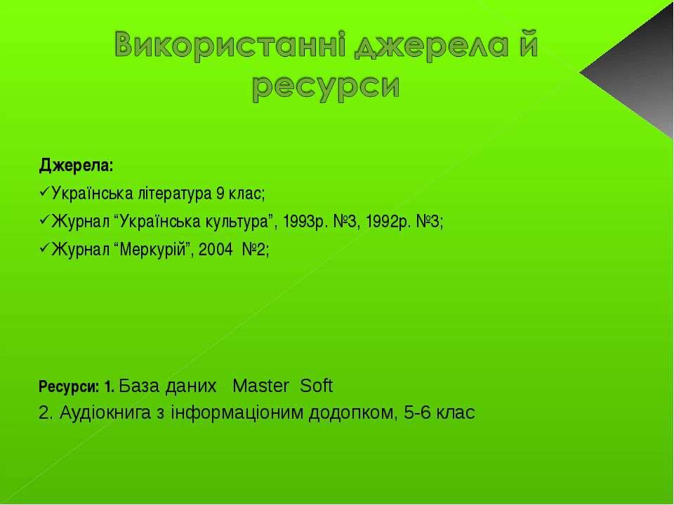 "Джерела: Українська література 9 клас; Журнал ""Українська культура"", 1993р. №..."