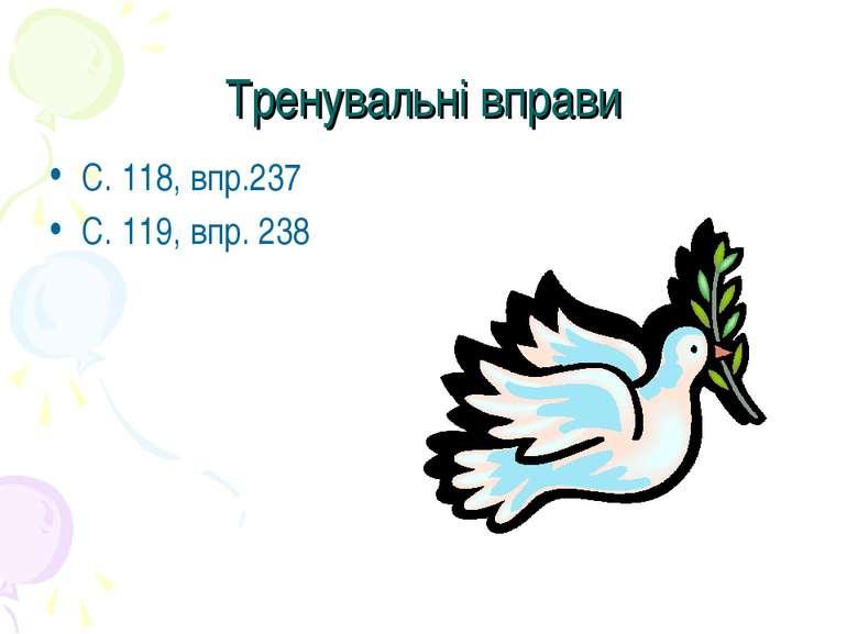 Тренувальні вправи С. 118, впр.237 С. 119, впр. 238