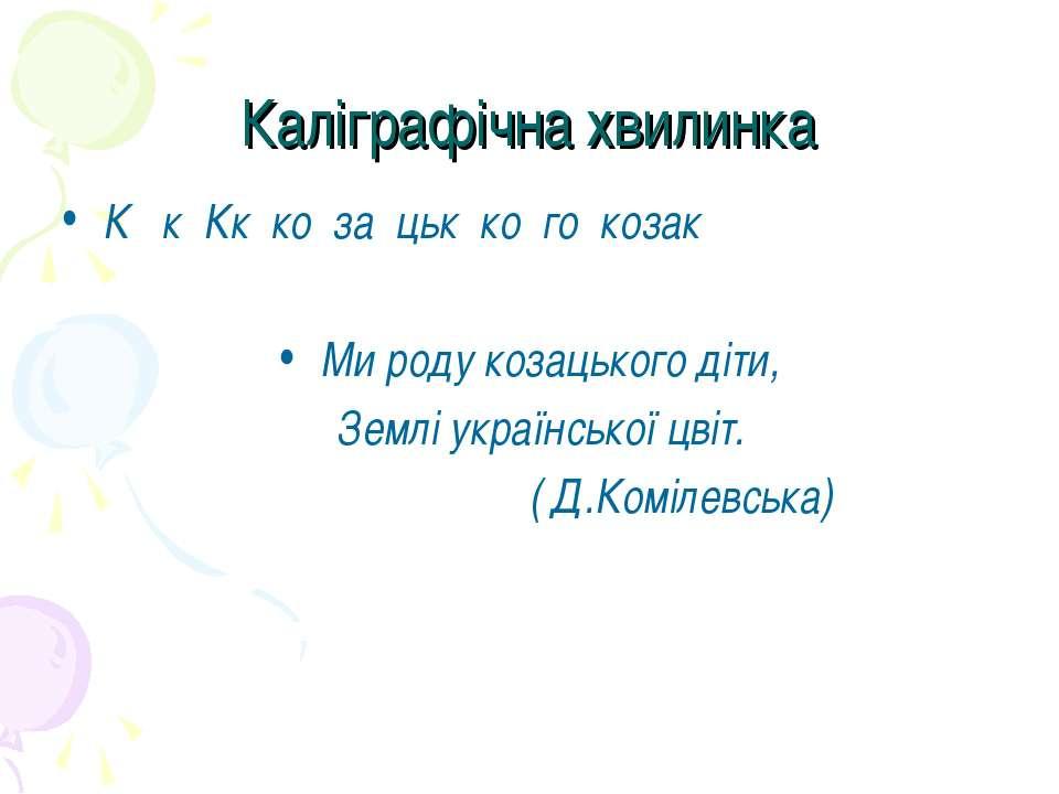 Каліграфічна хвилинка К к Кк ко за цьк ко го козак Ми роду козацького діти, З...