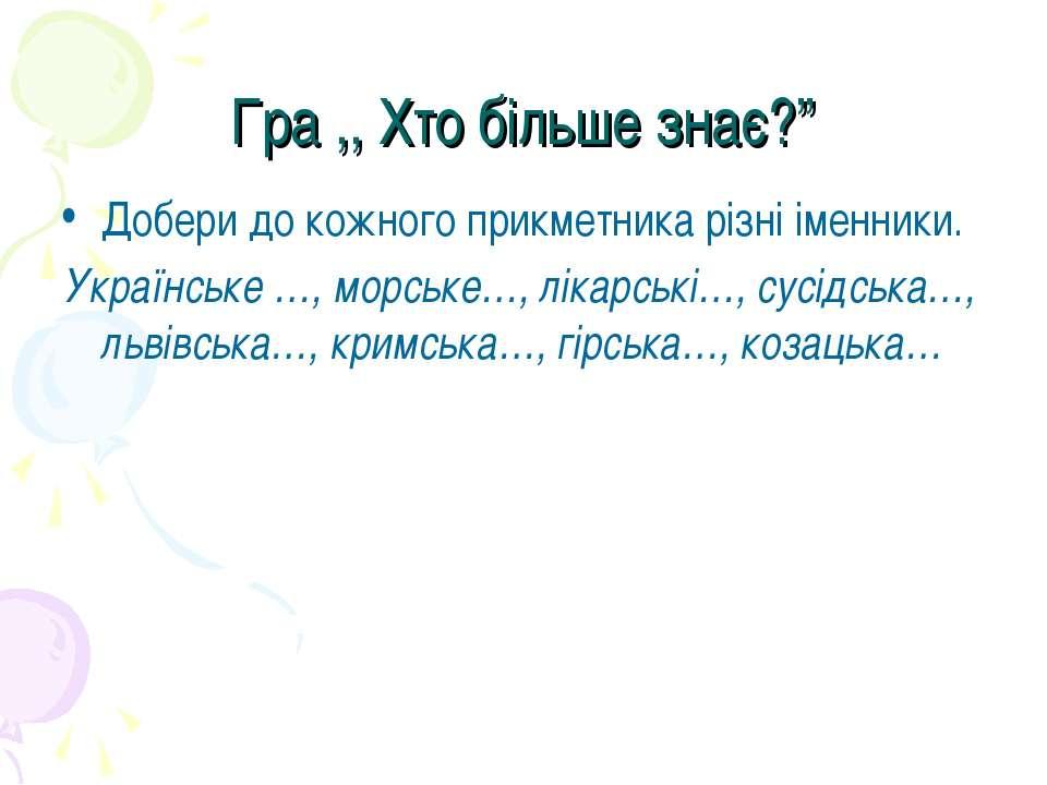 """Гра ,, Хто більше знає?"""" Добери до кожного прикметника різні іменники. Україн..."""