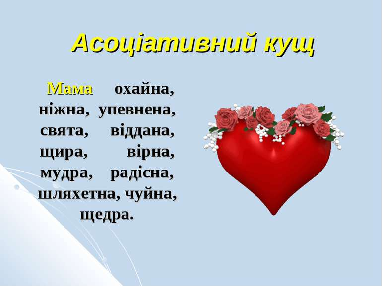 Асоціативний кущ Мама охайна, ніжна, упевнена, свята, віддана, щира, вірна, м...