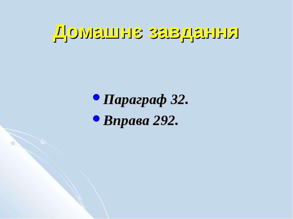 Домашнє завдання Параграф 32. Вправа 292.