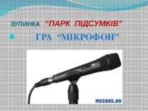 """ЗУПИНКА """"ПАРК ПІДСУМКІВ"""" ГРА """"МІКРОФОН"""""""