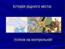 Історія рідного міста: Успіхів на контрольній!