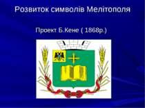 Розвиток символів Мелітополя Проект Б.Кене ( 1868р.)