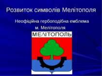 Розвиток символів Мелітополя Неофіційна гербоподібна емблема м. Мелітополя