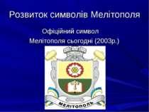 Розвиток символів Мелітополя Офіційний символ Мелітополя сьогодні (2003р.)