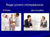 Види усного спілкуванння: Живе Дистанційне