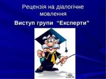 """Рецензія на діалогічне мовлення Виступ групи """"Експерти"""""""