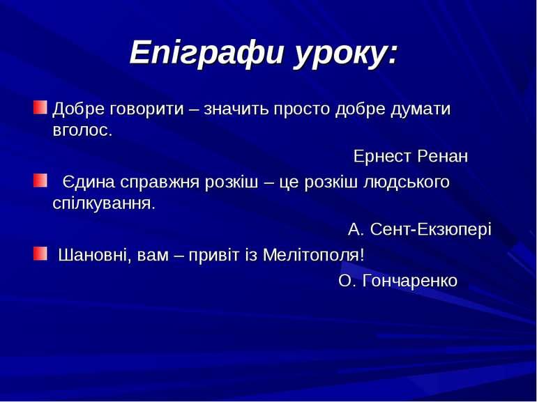 Епіграфи уроку: Добре говорити – значить просто добре думати вголос. Ернест Р...