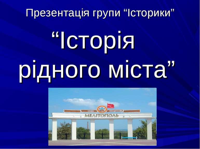 """Презентація групи """"Історики"""" """"Історія рідного міста"""""""