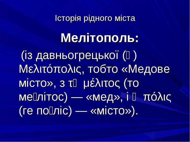 Історія рідного міста Мелітополь: (із давньогрецької (ἡ) Μελιτόπολις, тобто «...