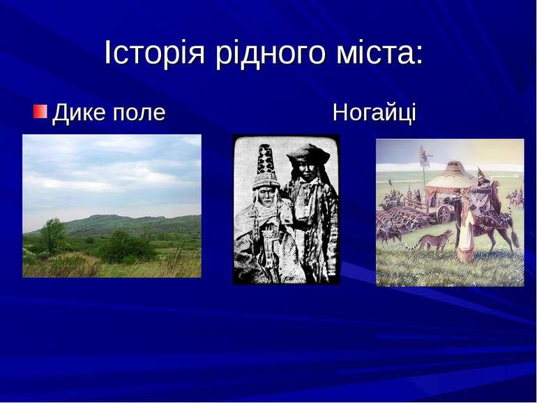 Історія рідного міста: Дике поле Ногайці