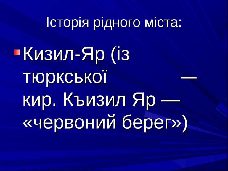 Історія рідного міста: Кизил-Яр (із тюркської قیزل يار — кир. Къизил Яр — «че...