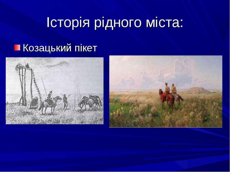 Історія рідного міста: Козацький пікет
