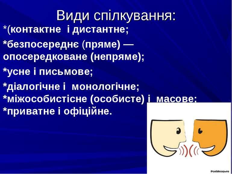 Види спілкування: *(контактне і дистантне; *безпосереднє (пряме) — опосередко...