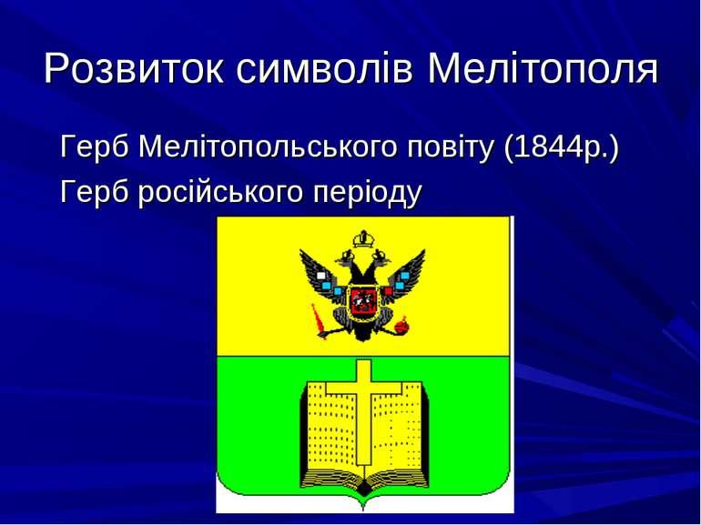 Розвиток символів Мелітополя Герб Мелітопольського повіту (1844р.) Герб росій...