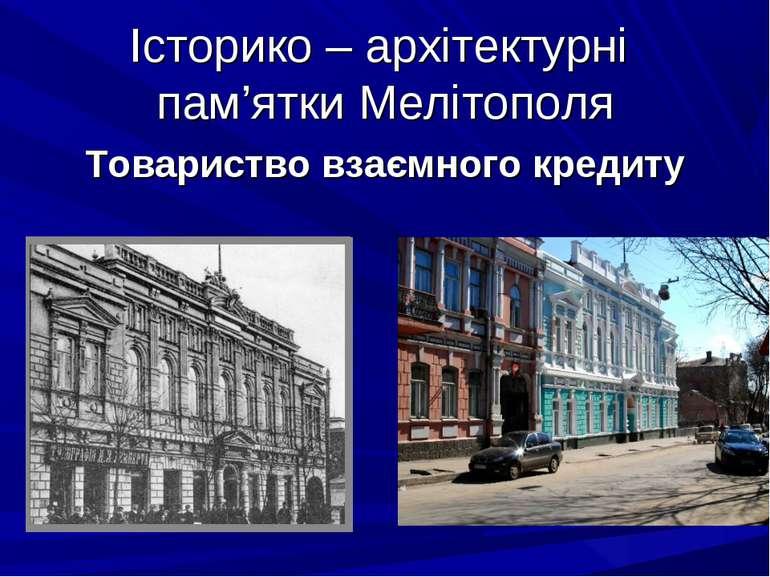 Історико – архітектурні пам'ятки Мелітополя Товариство взаємного кредиту