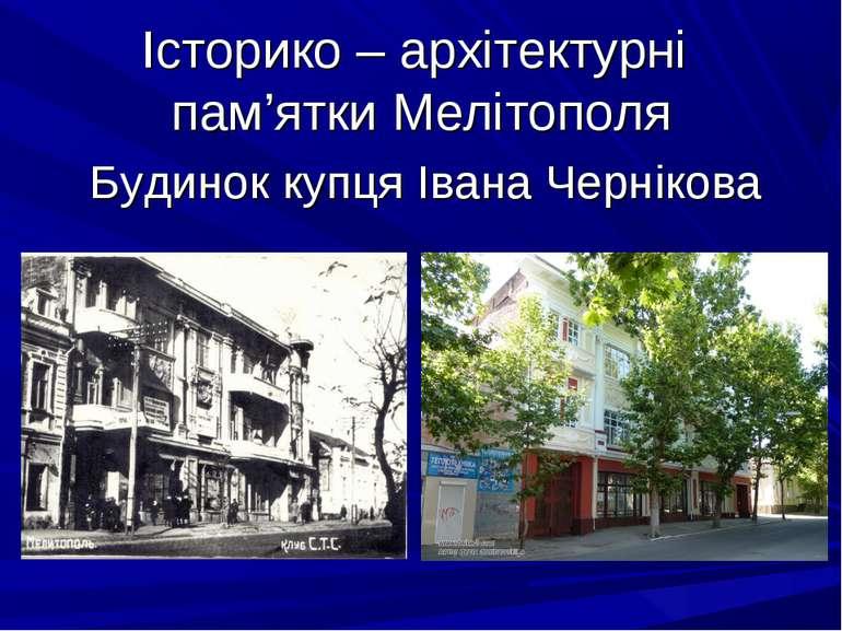 Історико – архітектурні пам'ятки Мелітополя Будинок купця Івана Чернікова