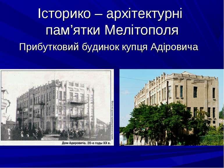 Історико – архітектурні пам'ятки Мелітополя Прибутковий будинок купця Адіровича