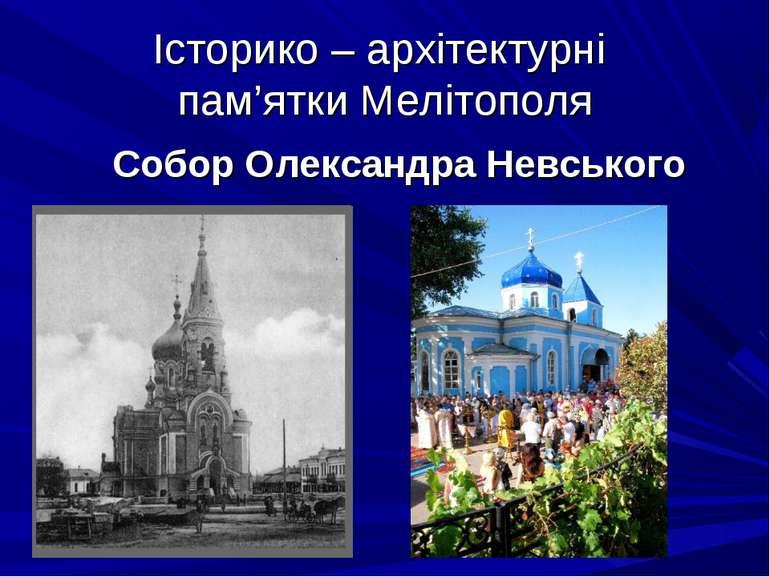 Історико – архітектурні пам'ятки Мелітополя Собор Олександра Невського