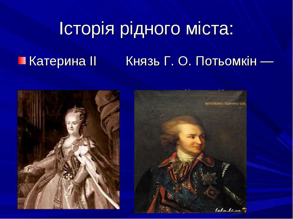 Історія рідного міста: Катерина II Князь Г. О. Потьомкін — Таврійський