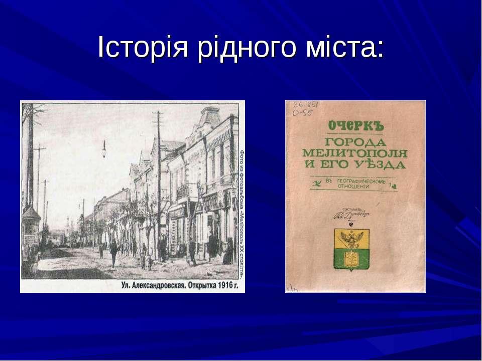 Історія рідного міста: