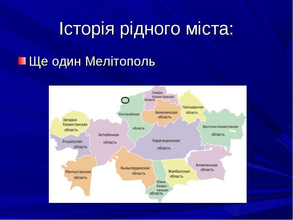 Історія рідного міста: Ще один Мелітополь