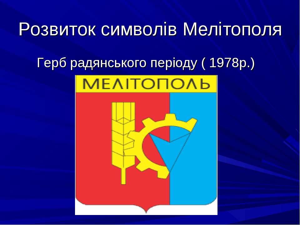 Розвиток символів Мелітополя Герб радянського періоду ( 1978р.)