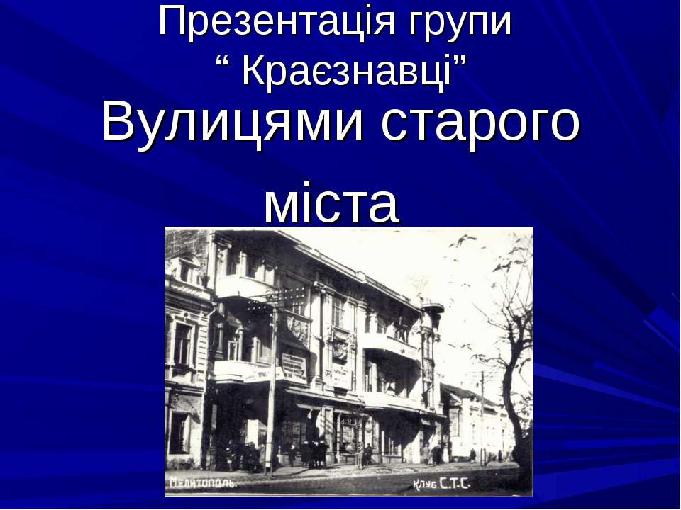 """Презентація групи """" Краєзнавці"""" Вулицями старого міста"""