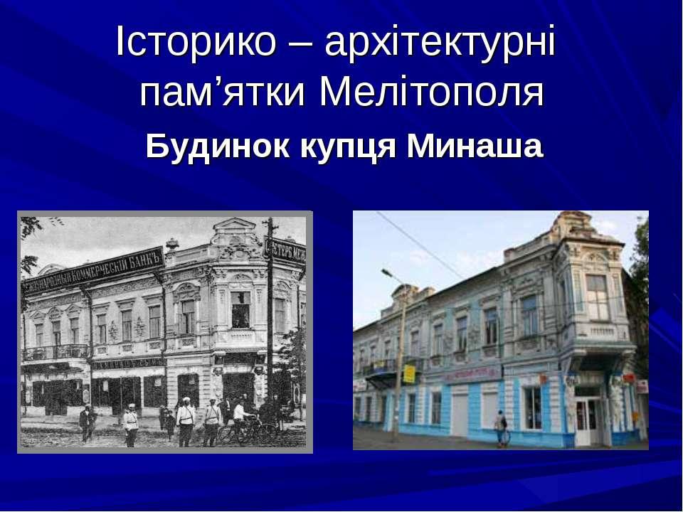 Історико – архітектурні пам'ятки Мелітополя Будинок купця Минаша