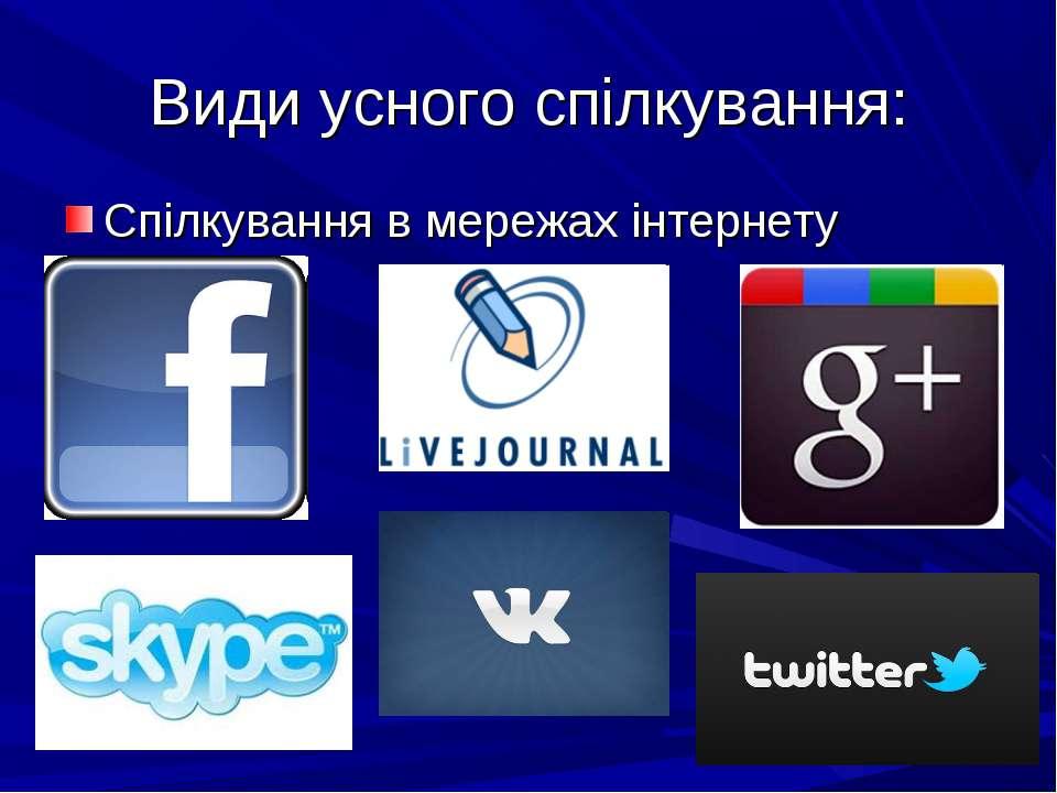 Види усного спілкування: Спілкування в мережах інтернету