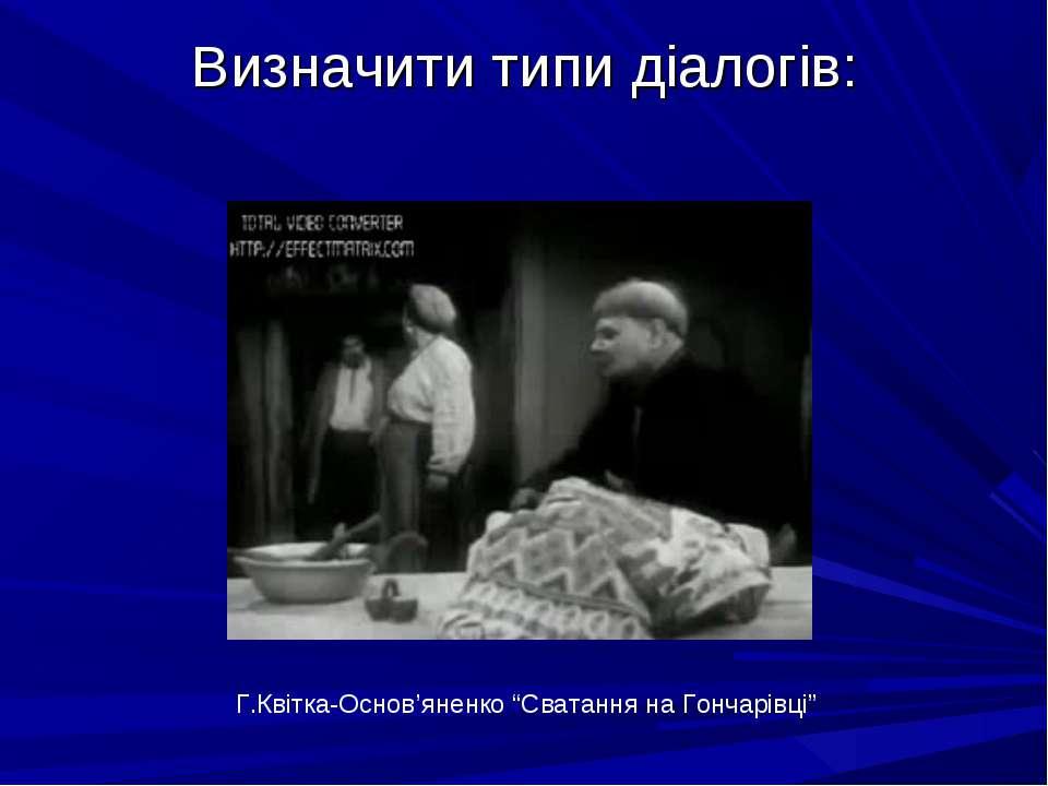 """Визначити типи діалогів: Г.Квітка-Основ'яненко """"Сватання на Гончарівці"""""""