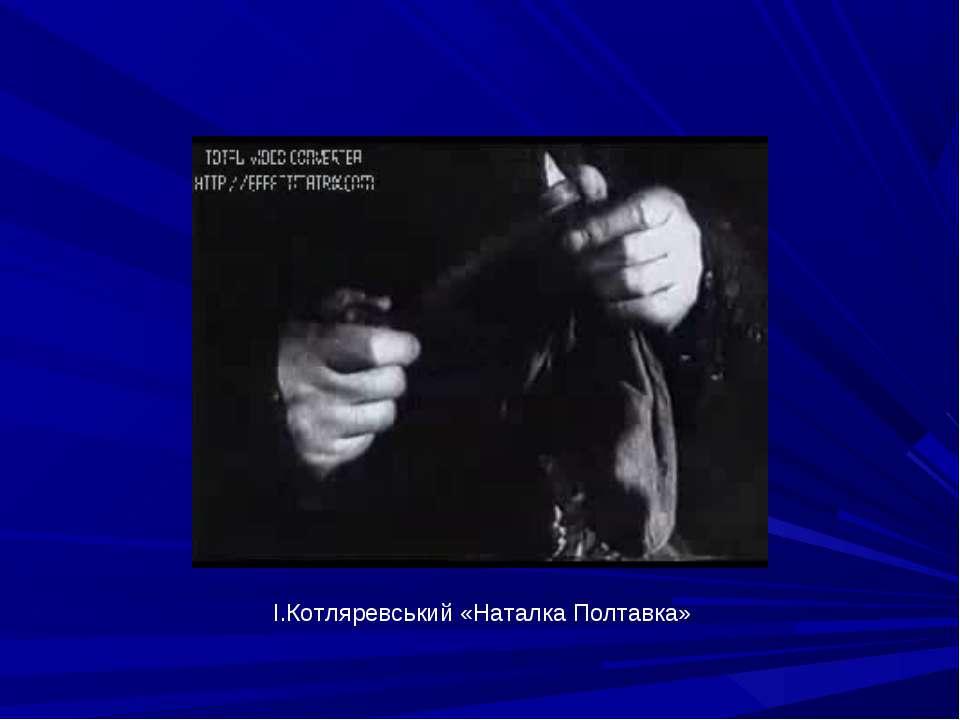 І.Котляревський «Наталка Полтавка»