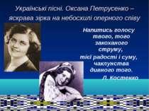 Українські пісні. Оксана Петрусенко – яскрава зірка на небосхилі оперного спі...