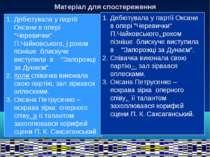 """Матеріал для спостереження Дебютувала у партії Оксани в опері """"Черевички"""" П.Ч..."""