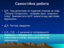 """Самостійна робота В.Р. Твір-мініатюра за поданим планом на тему """"Оксана Петру..."""