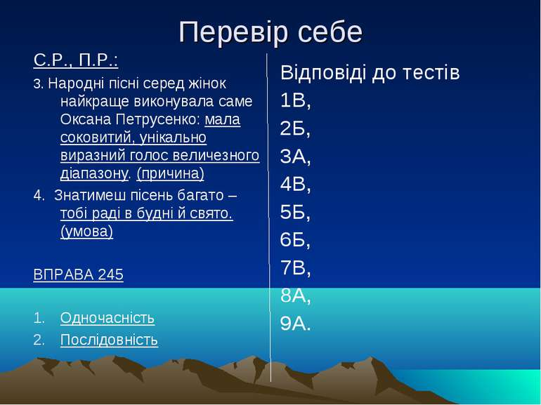 Перевір себе Відповіді до тестів 1В, 2Б, 3А, 4В, 5Б, 6Б, 7В, 8А, 9А. С.Р., П....