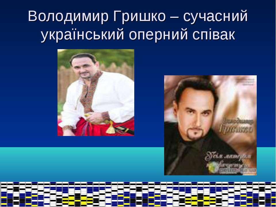 Володимир Гришко – сучасний український оперний співак