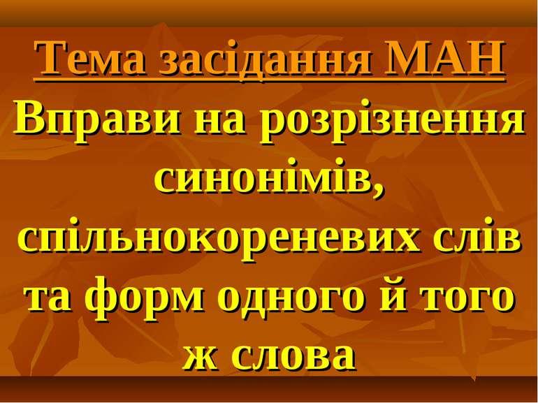 Тема засідання МАН Вправи на розрізнення синонімів, спільнокореневих слів та ...