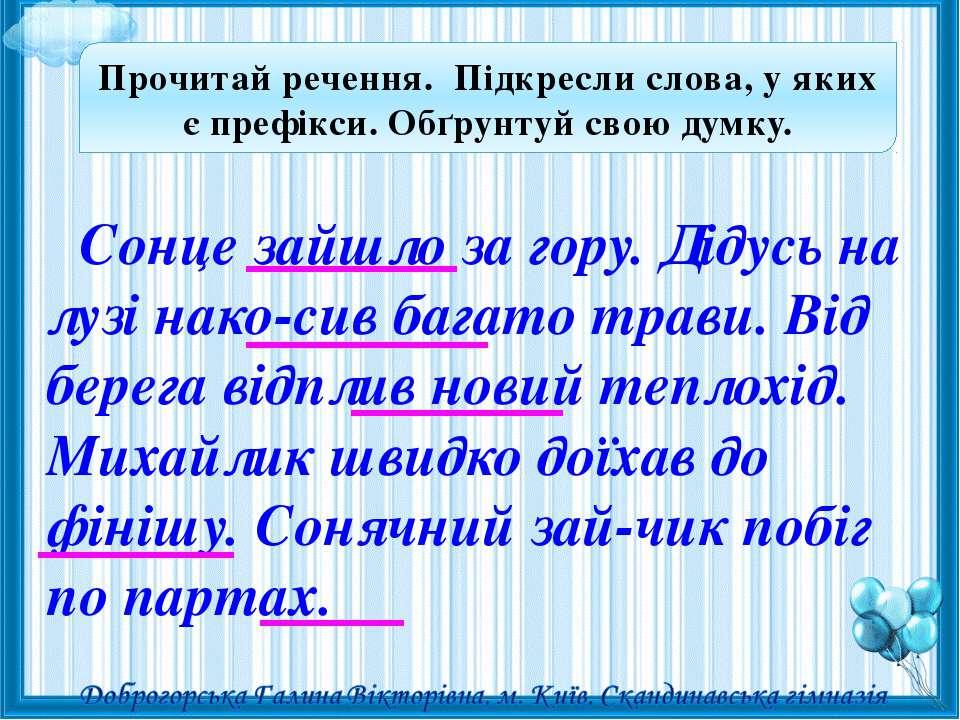 Прочитай речення. Підкресли слова, у яких є префікси. Обґрунтуй свою думку. С...