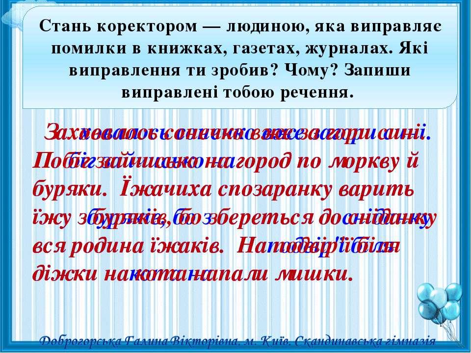 Стань коректором — людиною, яка виправляє помилки в книжках, газетах, журнала...