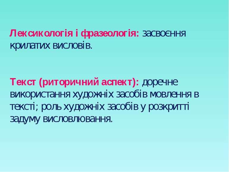 Лексикологія і фразеологія: засвоєння крилатих висловів. Текст (риторичний ас...