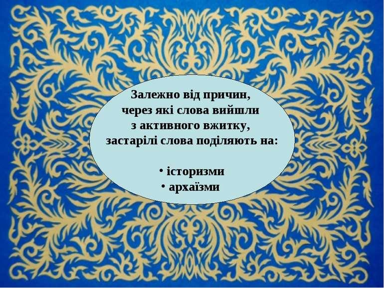 Залежно від причин, через які слова вийшли з активного вжитку, застарілі слов...