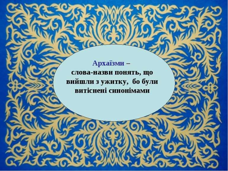 Архаїзми – слова-назви понять, що вийшли з ужитку, бо були витіснені синонімами